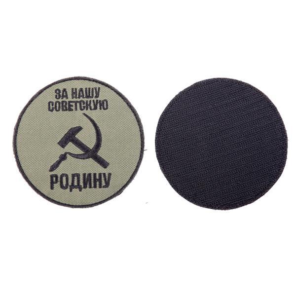 Шеврон За Родину круглый 9 см олива/черный - фото 10026