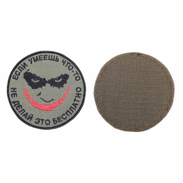 Шеврон Не делай бесплатно круглый 8 см олива/черный/красный - фото 10058