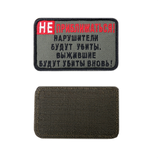 Шеврон KE Tactical Не приближаться! прямоугольник 8,5х5 см олива/красный/черный - фото 10059