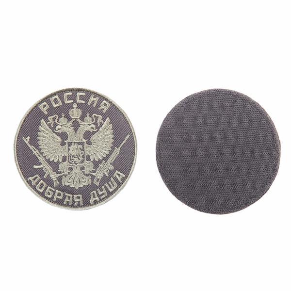 Шеврон Россия - Добрая Душа круглый 9 см черный/олива - фото 10082
