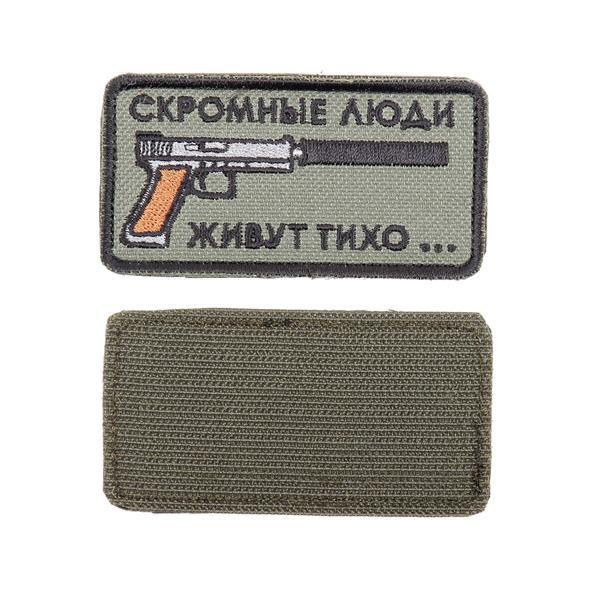 Шеврон KE Tactical Скромные люди прямоугольник 8,5х4,5 см олива/черный/серый - фото 10100