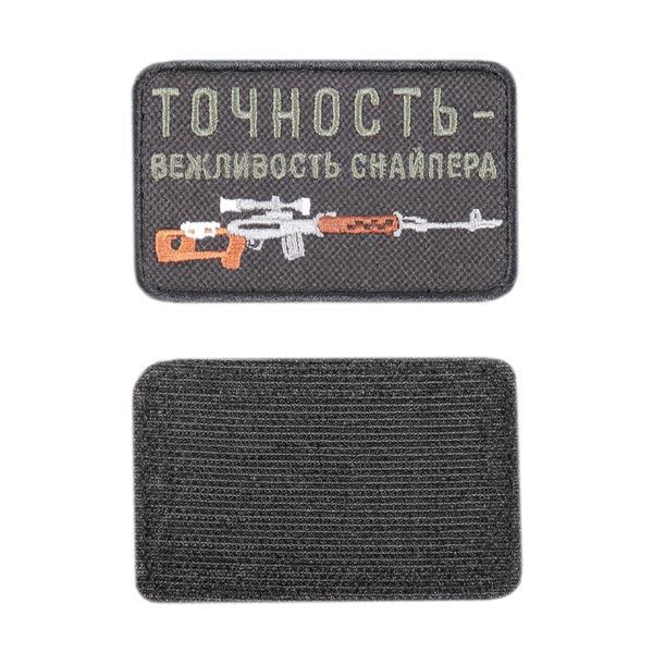 Шеврон KE Tactical Точность - вежливость снайпера прямоугольник 8,5х5,5 см черный/олива - фото 10140