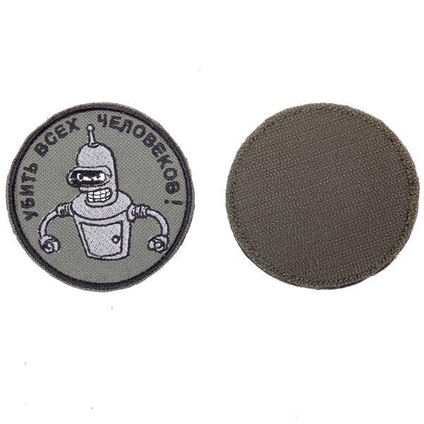 Шеврон KE Tactical Убить всех человеков круглый 8 см олива/черный/серый - фото 10154