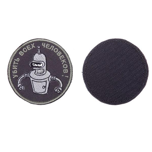Шеврон KE Tactical Убить всех человеков круглый 8 см черный/олива/серый - фото 10155
