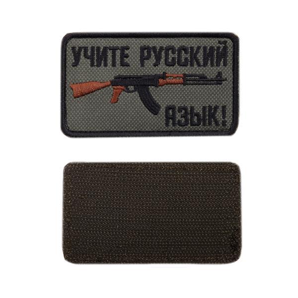 Шеврон KE Tactical Учите русский язык прямоугольник 8,5х5 см олива/черный - фото 10157