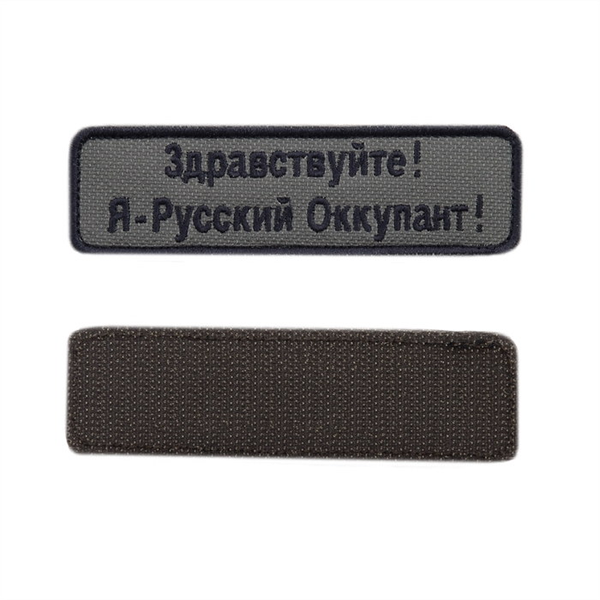 Шеврон KE Tactical Я - Русский Оккупант прямоугольник 10,5х3 см олива/черный окантовка черная - фото 10180