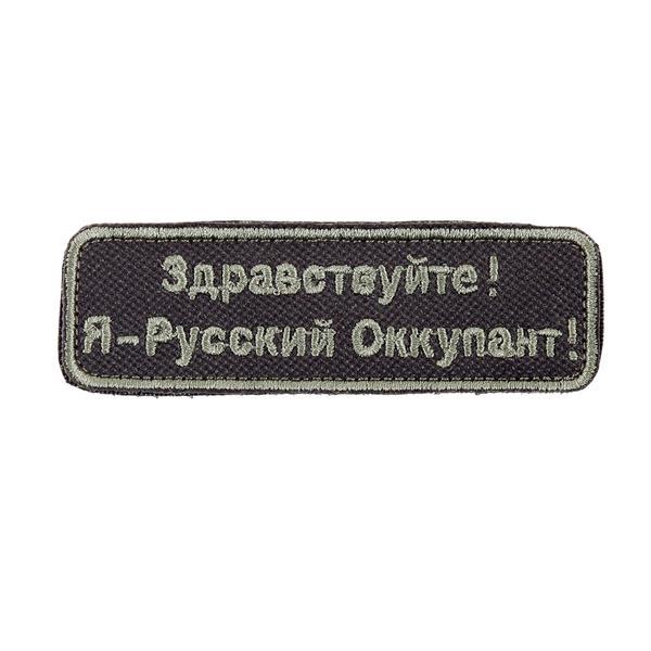 Шеврон KE Tactical Я - Русский Оккупант прямоугольник 10,5х3 см черный/олива - фото 10181