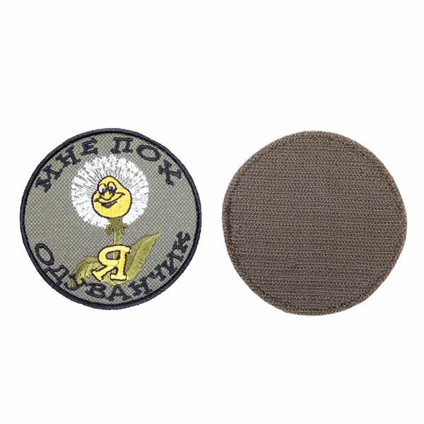 Шеврон Я одуванчик круглый 8 см олива/черный/белый/желтый - фото 10182