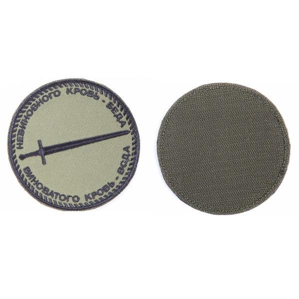 Шеврон Меч круглый 9 см олива/черный - фото 12743