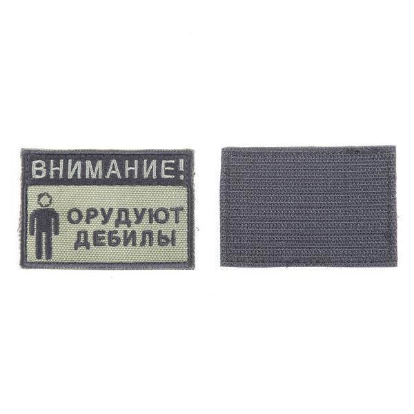 Шеврон KE Tactical Орудуют дебилы прямоугольник 5х7 олива/черный - фото 13076