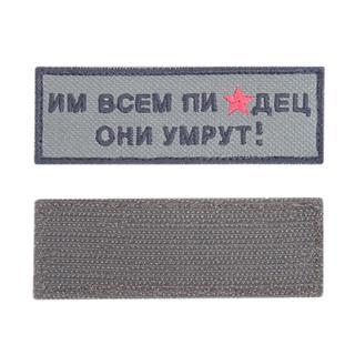 Шеврон KE Tactical Они умрут! прямоугольник 9х3 см олива/черный