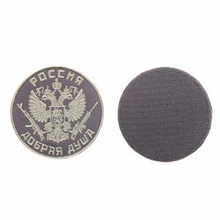 Шеврон Россия - Добрая Душа круглый 9 см черный/олива