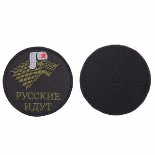 Шеврон KE Tactical Русские идут круглый 8 см черный/олива/серый