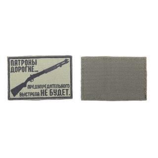 Шеврон Патроны дорогие прямоугольник 6,5х9,5 олива/черный