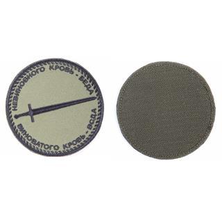 Шеврон Меч круглый 9 см олива/черный