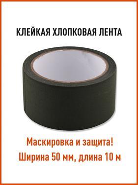 Лента клейкая маскировочная КМФ78 олива