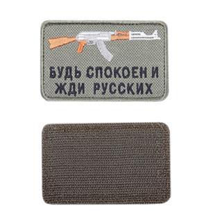 Шеврон KE Tactical Будь спокоен и жди русских прямоугольник 8,5х5,5 см олива/черный