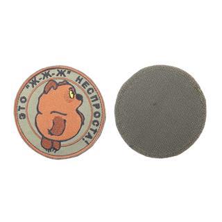 Шеврон KE Tactical Винни-Пух круглый 8см олива/коричневый