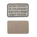 Шеврон Загран паспорт не заказываю! прямоугольник 8,5х5,5 см олива/черный - фото 10027