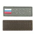 Шеврон KE Tactical Россия с флагом прямоугольник 7х2,5 см олива/триколор - фото 10084