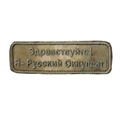 Шеврон Я - Русский Оккупант прямоугольник 10,5х3 см мох/олива - фото 10176