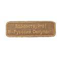 Шеврон Я - Русский Оккупант прямоугольник 10,5х3 см coyote - фото 10177