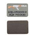 Шеврон KE Tactical Будь спокоен и жди русских прямоугольник 8,5х5,5 см олива/черный - фото 9961